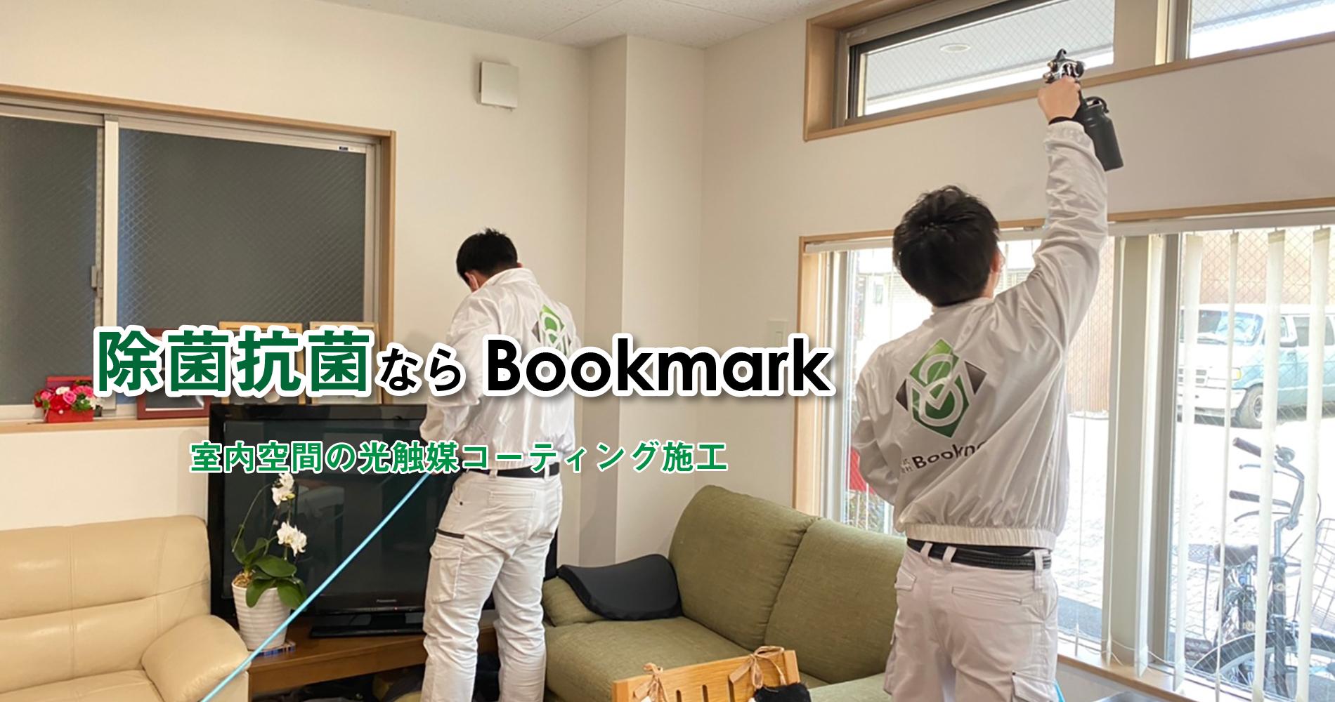 室内空間の光触媒コーティング