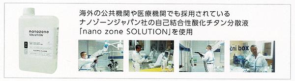 ナノゾーンジャパン社の自己融合酸化チタン分散液の図